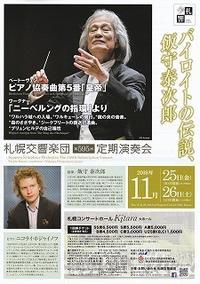 札幌交響楽団第595回定期演奏会@Kitara2016 - 徒然なるサムディ