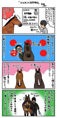 ジャパンカップ馬券検討 - おがわじゅりの馬房