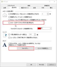 Windows Live Mail 2012 / Win10環境 メールの表示フォント拡大 - At Studio TA