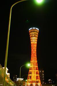 夜のポートタワー - aco* mode