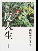 反人生「山崎ナオコーラ」 - のりのり27