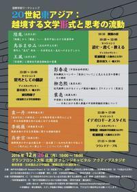 国際学術ワークショップ「20世紀東アジア:越境する文学形式と思考の流動」 - 現代東アジア言語・文化専攻 あれこれ掲示板