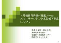 明け方よぎる「あの日」うなる警報 福島震度5弱 原発冷却停止ヒヤリ / 東京新聞 - 瀬戸の風