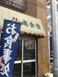 仙成食堂 - ちょんまげ女将のブログ