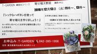 T-Garden お教室12月 - swing wagon