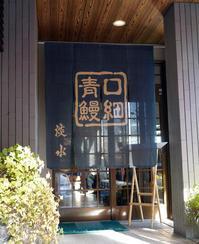 うなぎ 淡水 @三方五湖・口細青鰻の専門店 - Kaorin@フードライターのヘベレケ日記