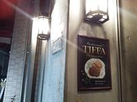 ハンバーグ&蟹クリームコロッケ@TIFFA(橋本) - よく飲むオバチャン☆本日のメニュー