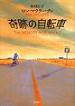 『奇跡の自転車』(ロン・マクラーティ、訳=森田義信、新潮社) - 晴読雨読ときどき韓国語