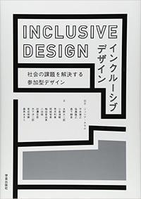 「インクルーシブデザイン」をBOOKSのコーナーに追加しました♪ - プロトハウス通信