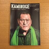 KAMINOGE vol.15 - 湘南☆浪漫