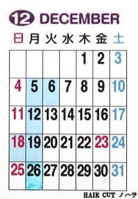 H28年12月の当店、理容室の営業日カレンダー - 金沢市 床屋/理容室/散髪  「ヘアーカット ノハラ ブログ」 メンズヘッドスパは当店で!