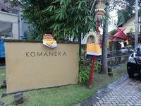 大好きなホテル「コマネカ・アット・モンキーフォレスト」に泊まる♪ - 渡バリ病棟