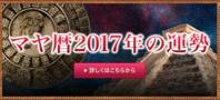 マヤ暦で予測する2017年運勢 公開! - マヤ暦とじゃぐゎーるの弓玉ミラクルワールド