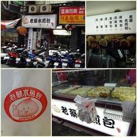 秋の台湾・台北の旅♪~⑭ 迪化街へ「鮎子生活」「夏樹甜品」「佳興」 - おいしい日々