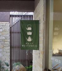 京都研修旅 3. 鍛金工房 WESTSIDE33にてお買い物 & 素敵なカフェ♪ Kaikado Cafe - マイ☆ライフスタイル
