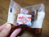 【台湾土産】栗子焼(マロンパイ) - 池袋うまうま日記。