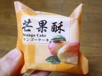 【台湾土産】芒果酥(マンゴーケーキ) - 池袋うまうま日記。