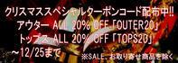 期間限定!! クリスマスに備えてスペシャルクーポンコードで20%OFFをゲット!! - SELECT SHOP authen