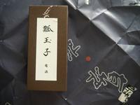 京都土産、有次の瓢玉子や楽味京都の美味しいもの(^^♪ - おみやげMYラブ ~ブログ版~