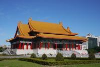 台北 中正紀念堂 - 旅の備忘録