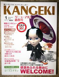 好きが高じて・・雑誌「KANGEKI」に企画執筆参加させてもらうことになりました! - 加藤わこ三度笠書簡