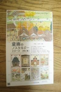 安野光雅さんの記念切手♪♪ - えほんのカタチ