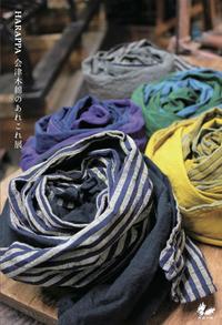 「HARAPPA 会津木綿のあれこれ展」のお知らせ - nara