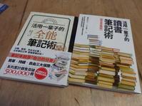 ノート本『情報は1冊』『読書は1冊』の台湾版が出ました - 奥野宣之の実験室