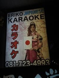 ERIKOカラオケでパタヤの夜はふける - kimcafeのB級グルメ旅