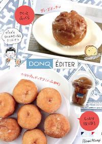 【柏】ドンクエディテ柏モディ店のドーナツ2種類 - 溝呂木一美(飯塚一美)の仕事と趣味とドーナツ