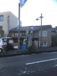 屋根工事 - ちょんまげ女将のブログ