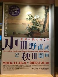 小田野直武と秋田蘭画    〜サントリー美術館〜 - e komo mai