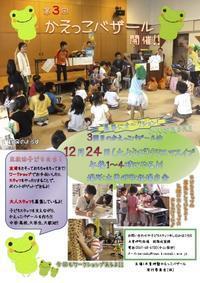 三重県桑名郡からの開催情報 - かえっこ