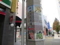 東北弾丸旅行まとめ編8「秋田市民市場」 - よく飲むオバチャン☆本日のメニュー