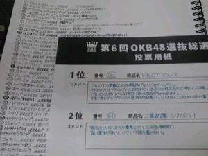 猫町、京都へ・その6(OKB握手会)。 - 無罫フォント