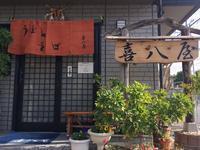 伊勢うどんめぐり パート2。喜八屋 - ブラボーHIROの食べ歩きロード ~美味しいお店を求めて~