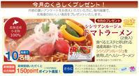 北海道のくらしアンケート くらしく 12月のプレゼント - omisenet : 街の販促屋さん
