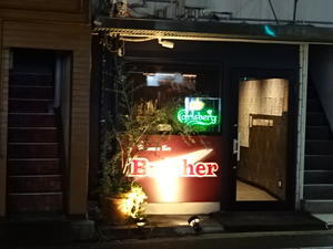 ホルモンバル Butcher - j-pandaの日記