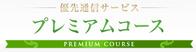 mineoが昼間も速い「プレミアムコース」来年2月から正式提供 月額+800円 - 白ロム転売法