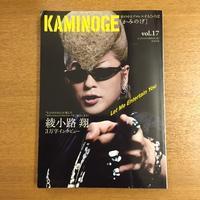 KAMINOGE vol.17 - 湘南☆浪漫
