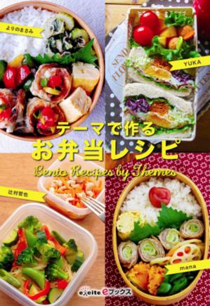 電子書籍「テーマで作るお弁当レシピ」発売されました。 - ツジメシ。プロダクトデザイナー、ときどき料理人