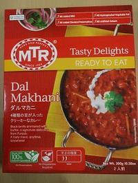 ダル・マカニはリッチな豆のベジカレー - kimcafeのB級グルメ旅