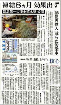 「凍結8ヶ月効果出ず」345億円投入減らぬ汚染水 F1の凍土遮水壁公開/核心 東京新聞 - 瀬戸の風