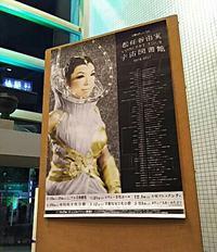 松任谷由実 コンサートツアー「宇宙図書館」 - ちくちく薔薇たいむ(*^^*)