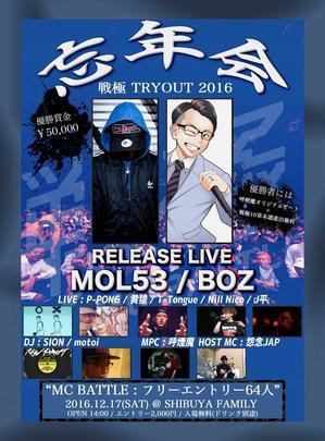 2016 12/17 戦極忘年会 Tryout 2016 開催!全エントリー発表 - 戦極MCBATTLE