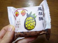 【台湾土産】鳳梨酥・奶蛋素(パイナップルケーキ) - 池袋うまうま日記。