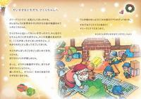 「熊本復興サンタプロジェクト」と寄付のご報告 - 海の古書店
