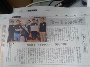 B-1グランプリ - めだかの宿「田ノ浜」