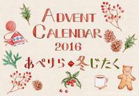 アドベントカレンダー2016、始まります  Advent Calendar 2016 produced by Laura - お茶の時間にしましょうか-キャロ&ローラのちいさなまいにち- Caroline & Laura's tea break