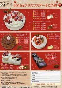 12月2日(金)・・・クリスマスケーキご予約開始! - 喜茶ゆうご日記  ~すべては誰かのために…